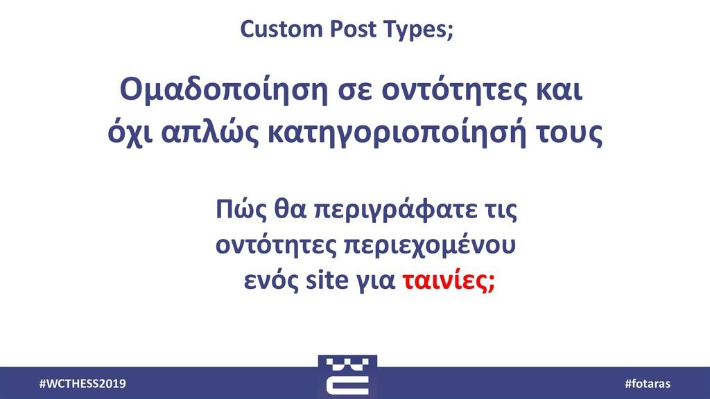 #WCTHESS2019 #fotaras Custom Post Types; Ομαδοπ...