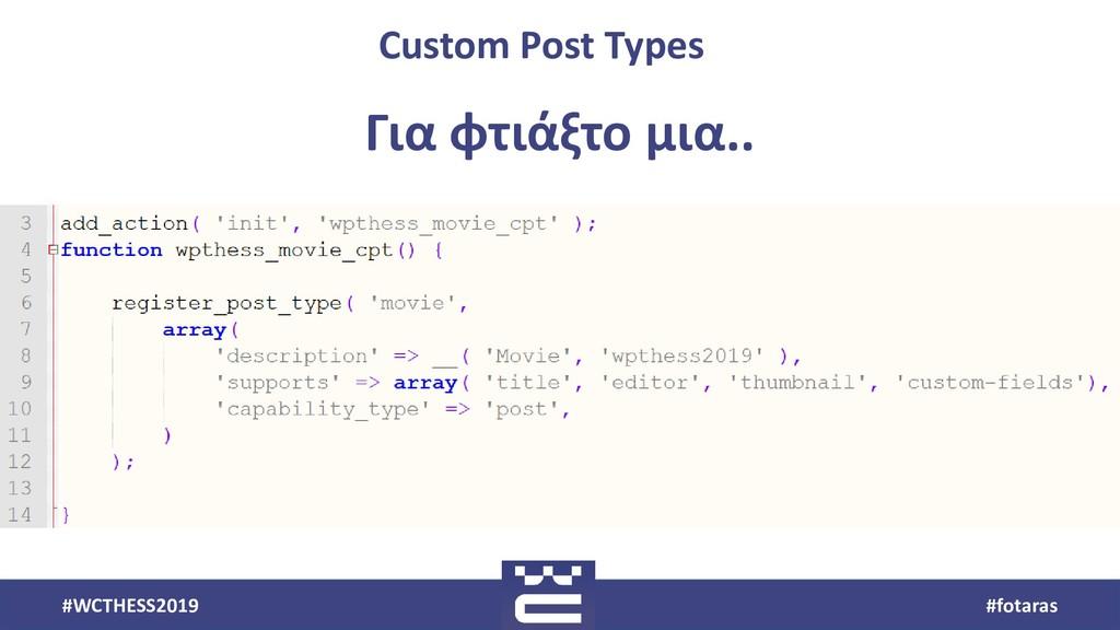 #WCTHESS2019 #fotaras Custom Post Types Για φτι...
