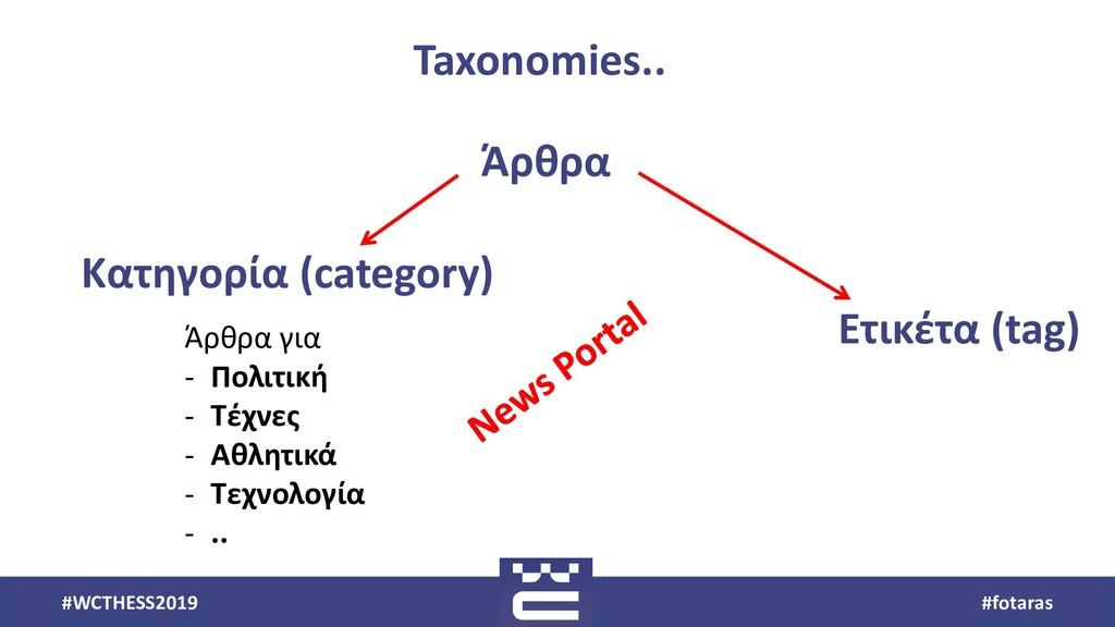 #WCTHESS2019 #fotaras Taxonomies.. Άρθρα Κατηγο...