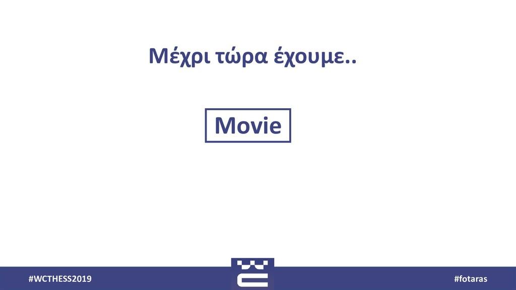 #WCTHESS2019 #fotaras Movie Μέχρι τώρα έχουμε..