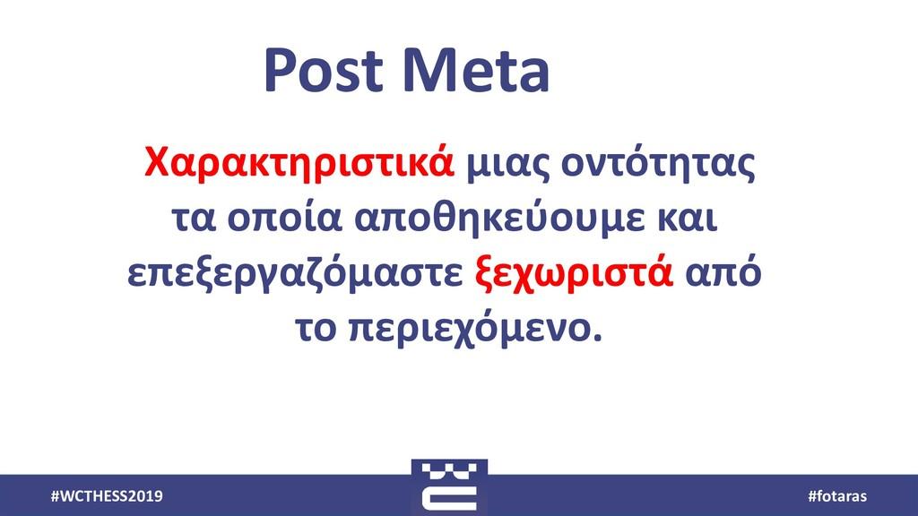 #WCTHESS2019 #fotaras Post Meta Χαρακτηριστικά ...