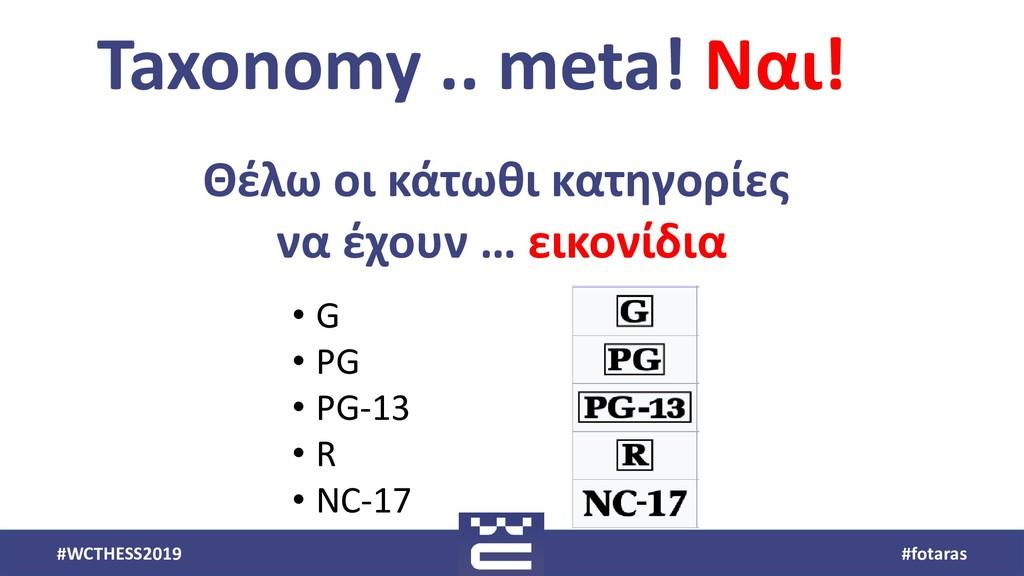 #WCTHESS2019 #fotaras Taxonomy .. meta! Ναι! • ...