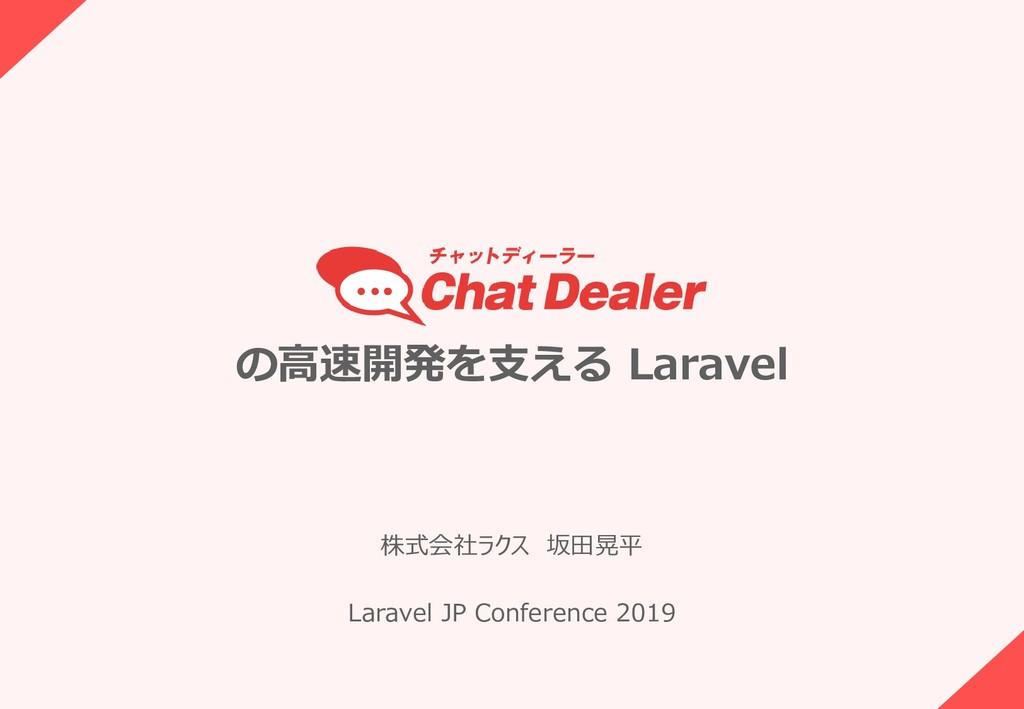 の高速開発を支える Laravel 株式会社ラクス 坂田晃平 Laravel JP Confe...
