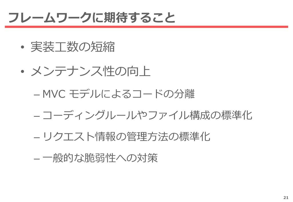 • 実装工数の短縮 • メンテナンス性の向上 – MVC モデルによるコードの分離 – コーデ...