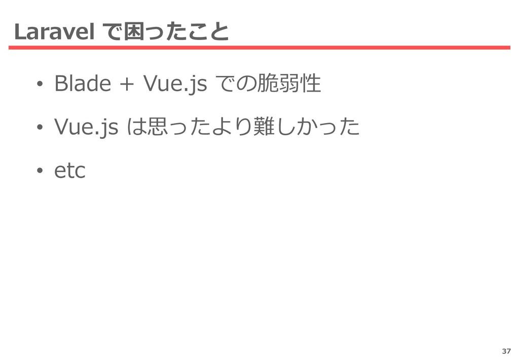 Laravel で困ったこと • Blade + Vue.js での脆弱性 • Vue.js ...