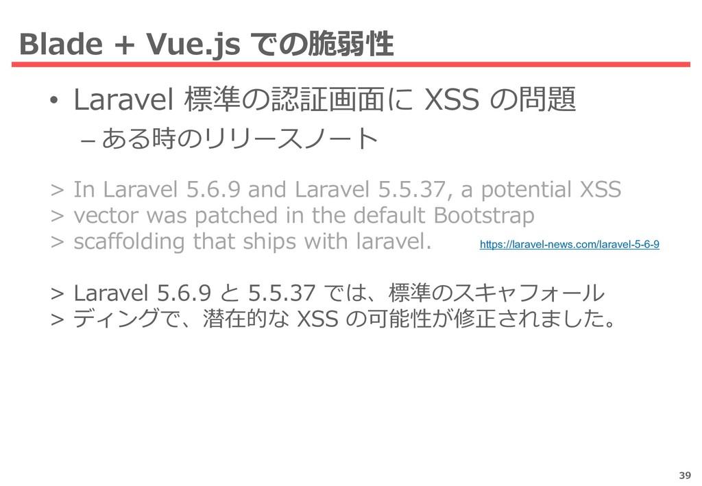 Blade + Vue.js での脆弱性 • Laravel 標準の認証画面に XSS の問題...