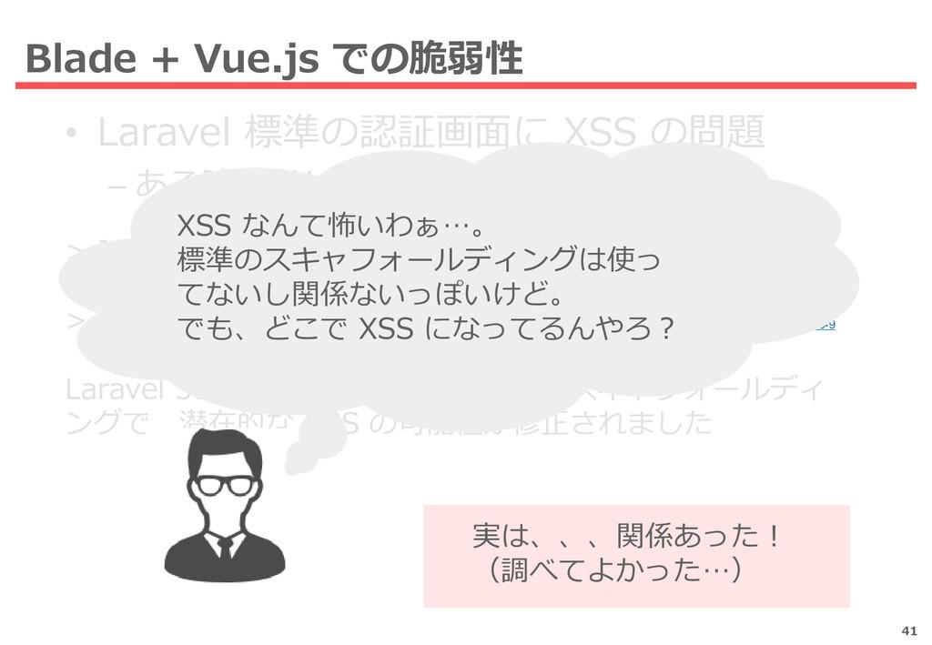 • Laravel 標準の認証画面に XSS の問題 – ある時のリリースノート > In L...
