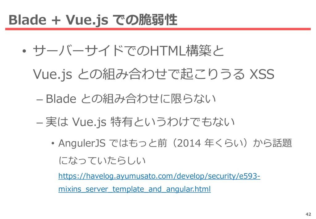 Blade + Vue.js での脆弱性 • サーバーサイドでのHTML構築と Vue.js ...