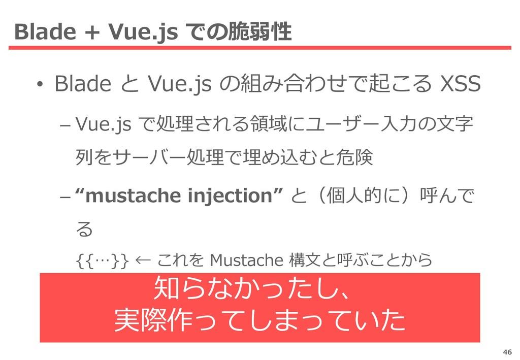 • Blade と Vue.js の組み合わせで起こる XSS – Vue.js で処理される...
