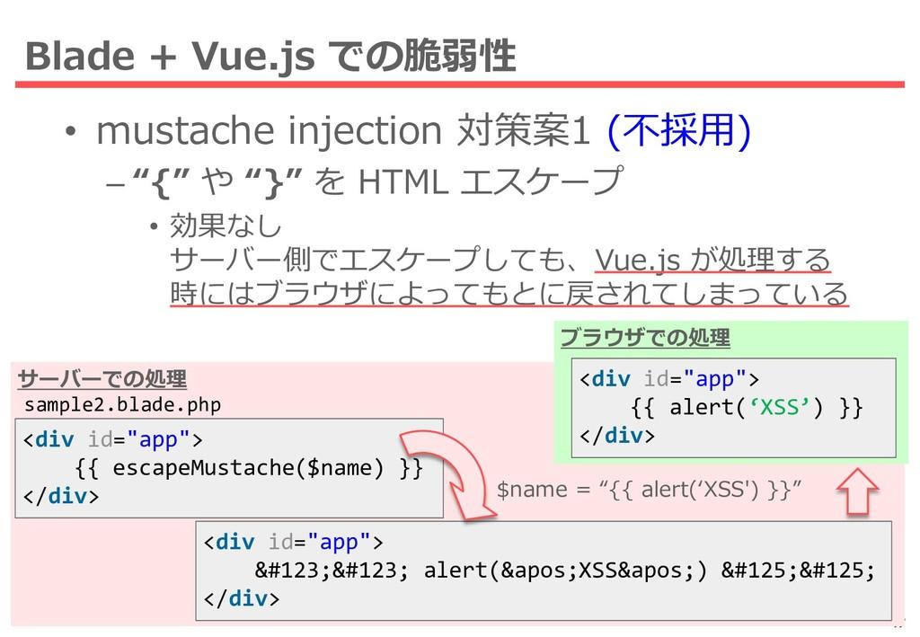Blade + Vue.js での脆弱性 • mustache injection 対策案1 ...