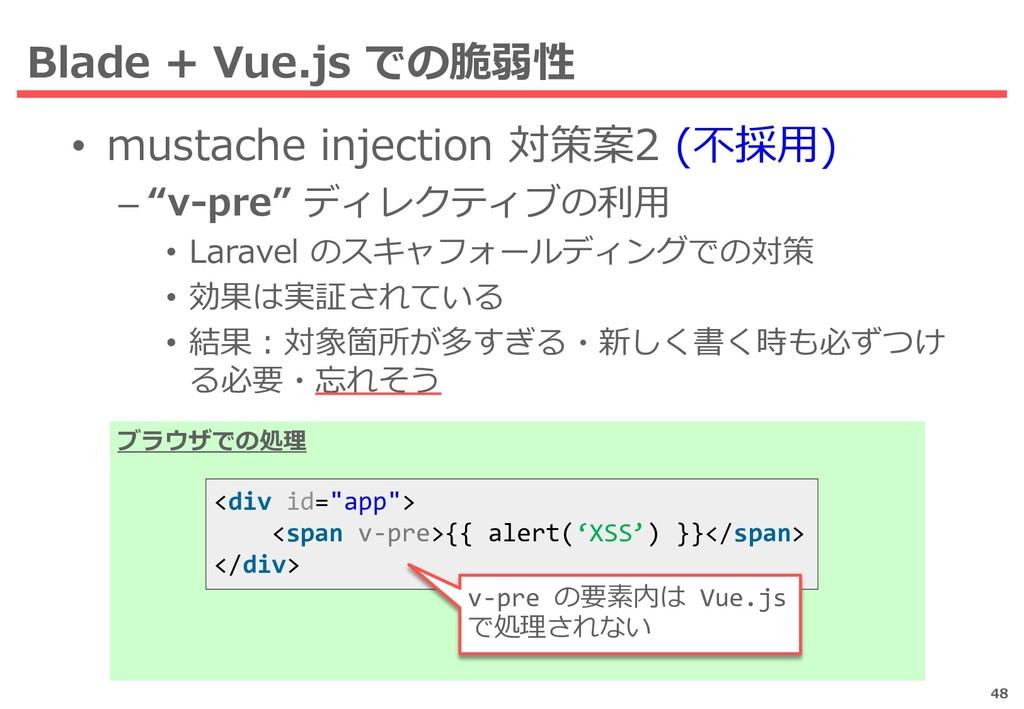 Blade + Vue.js での脆弱性 • mustache injection 対策案2 ...