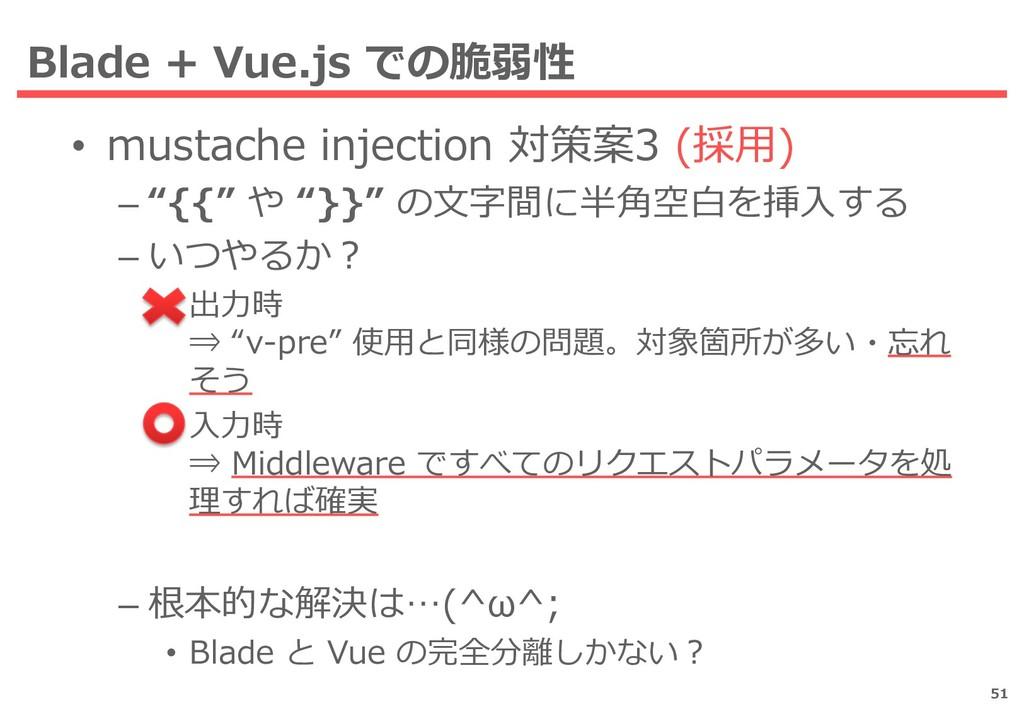 Blade + Vue.js での脆弱性 • mustache injection 対策案3 ...