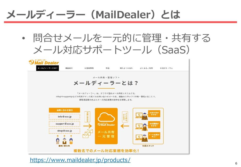 6 https://www.maildealer.jp/products/ メールディーラー(...
