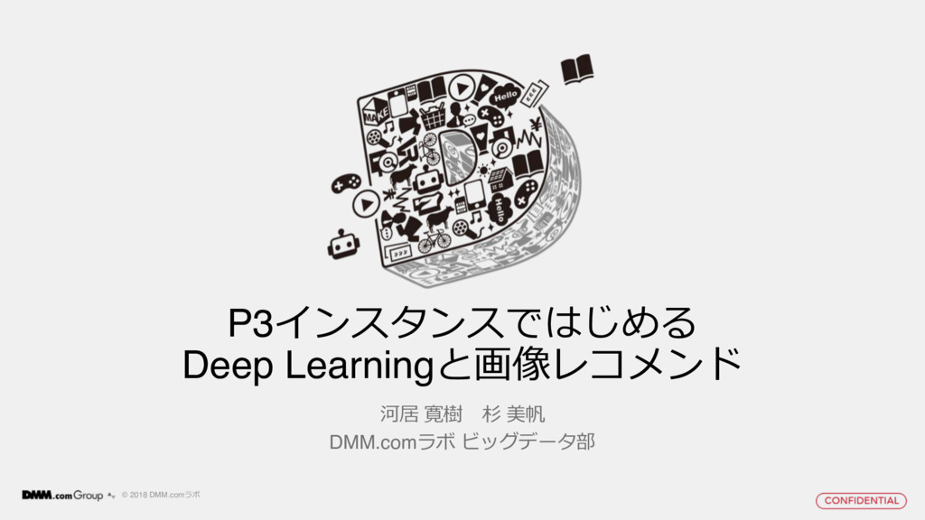 © 2018 DMM.com P3 Deep Learning...