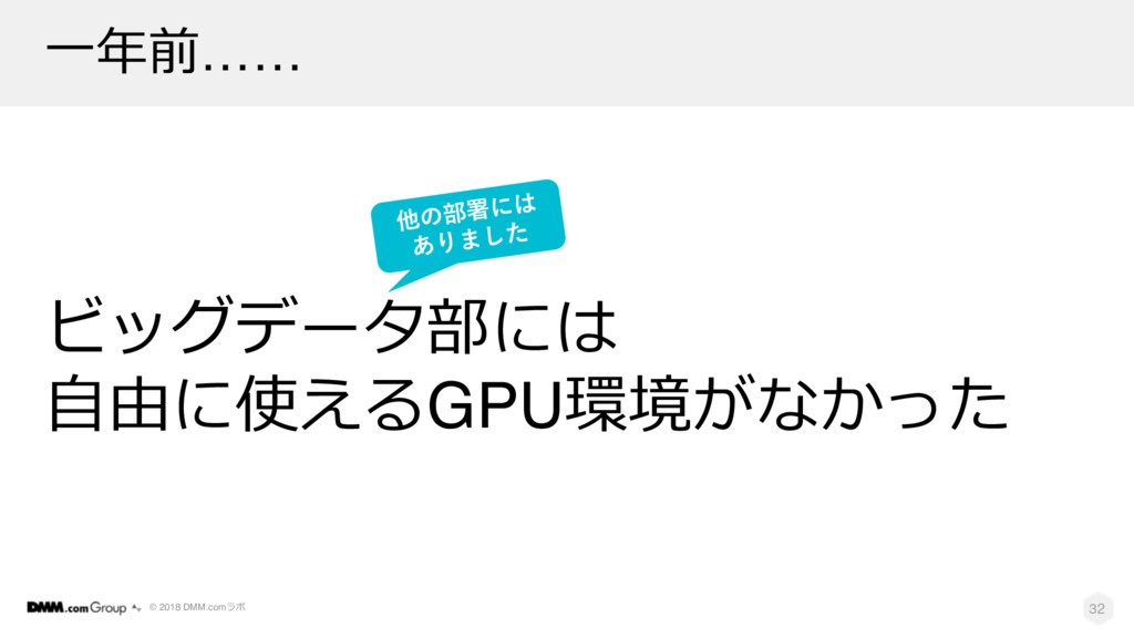 © 2018 DMM.com ……   GPU...