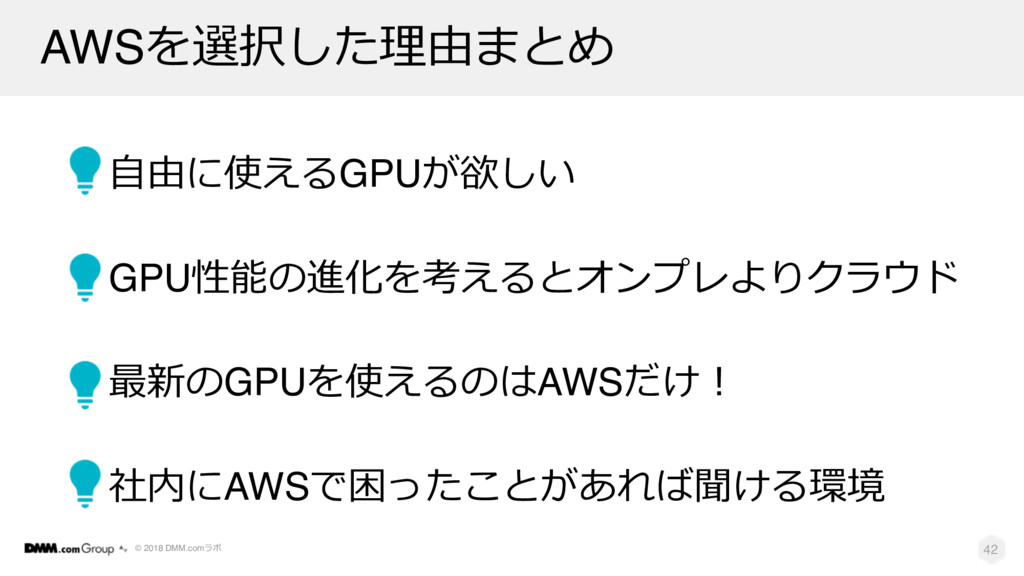 © 2018 DMM.com  AWS'5  )0 $0/GPU6  GP...