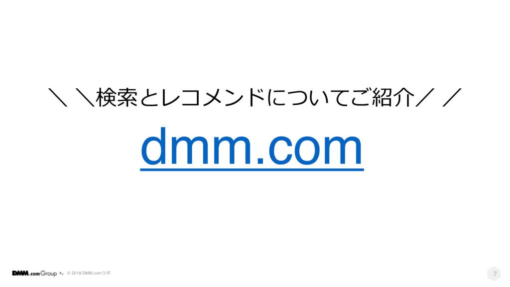 © 2018 DMM.com 7 dmm.com