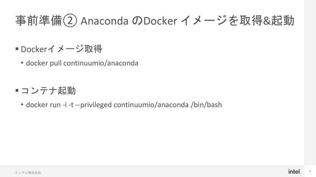 インテル株式会社 5 事前準備② Anaconda のDocker イメージを取得&起動 § ...