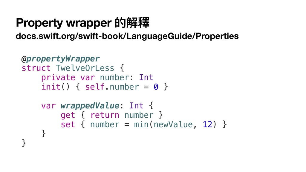 Property wrapper 的解釋 docs.swift.org/swift-book/...
