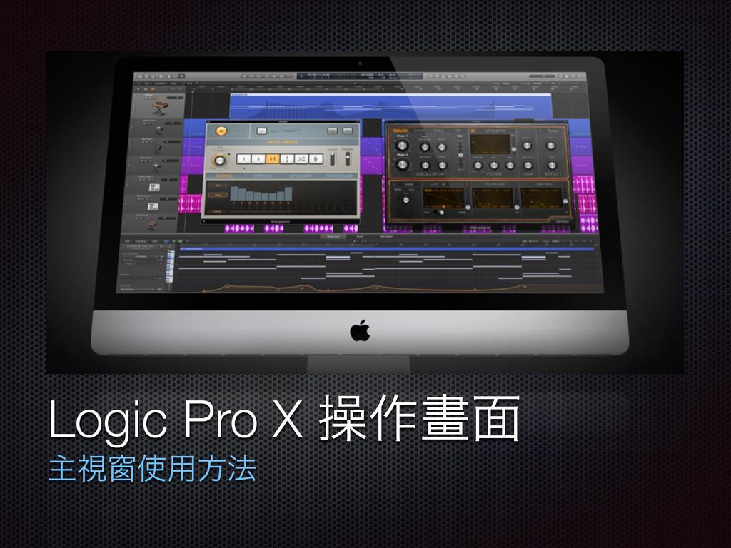 ςΩετ Logic Pro X ૢ࡞ᙘ໘ ओࢹᜬ༻ํ๏