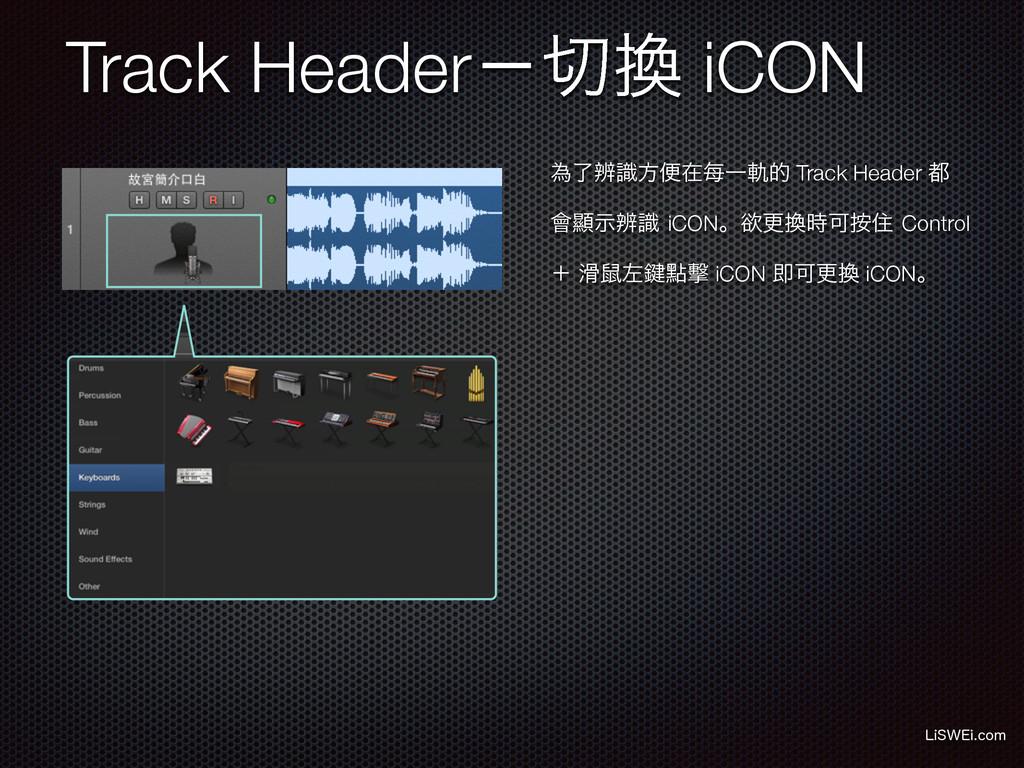 Track Headerʵ iCON -J48&JDPN ҝྃႵࣝํศࡏ㑌Ұيత Tra...