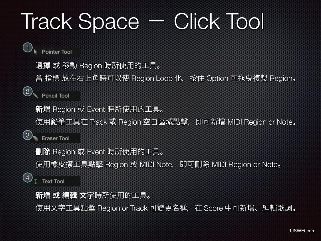 Track Space ʵ Click Tool -J48&JDPN 1 4 3 2 બᎩ ...