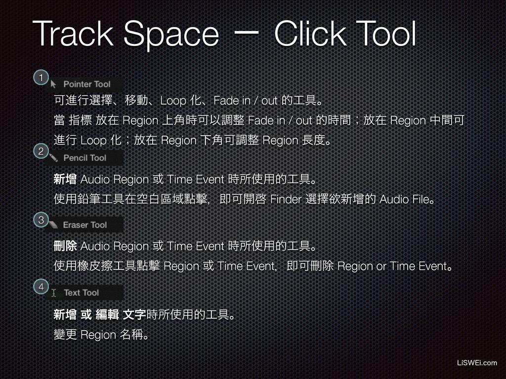 Track Space ʵ Click Tool -J48&JDPN 1 4 3 2 Մਐߦ...