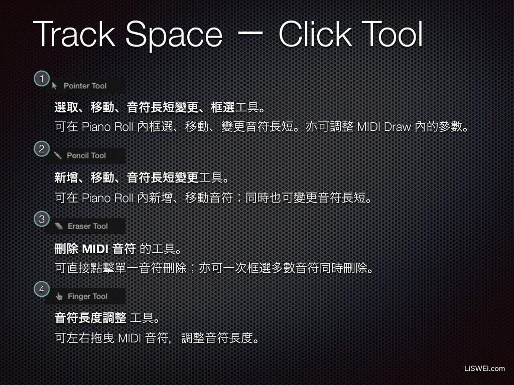 Track Space ʵ Click Tool -J48&JDPN 1 બऔɺҠಈɺԻූ...