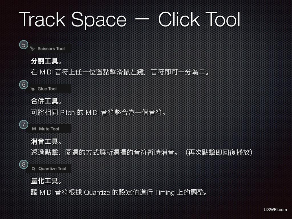 Track Space ʵ Click Tool -J48&JDPN 5 ׂ۩ɻ ࡏ M...