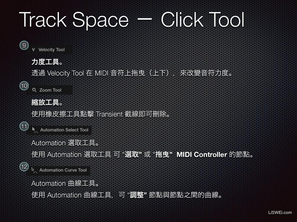 Track Space ʵ Click Tool -J48&JDPN 9 ྗ۩ɻ ಁա ...