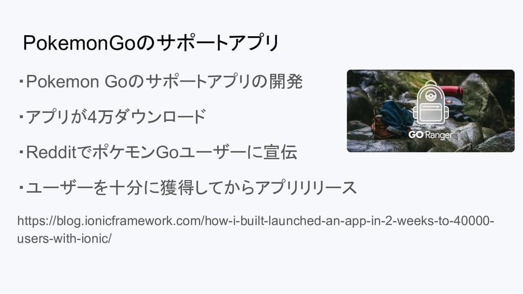 PokemonGoのサポートアプリ ・Pokemon Goのサポートアプリの開発 ・アプリが4...