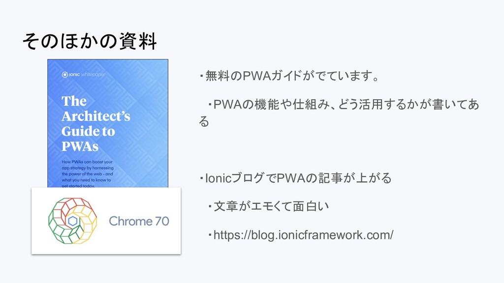 そのほかの資料 ・無料のPWAガイドがでています。  ・PWAの機能や仕組み、どう活用するかが...
