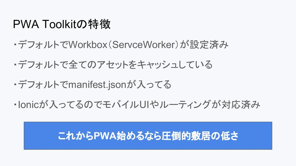 PWA Toolkitの特徴 ・デフォルトでWorkbox(ServceWorker)が設定済...