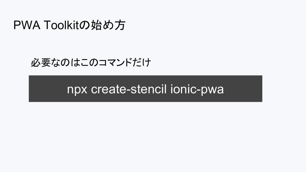 PWA Toolkitの始め方 npx create-stencil ionic-pwa 必要...