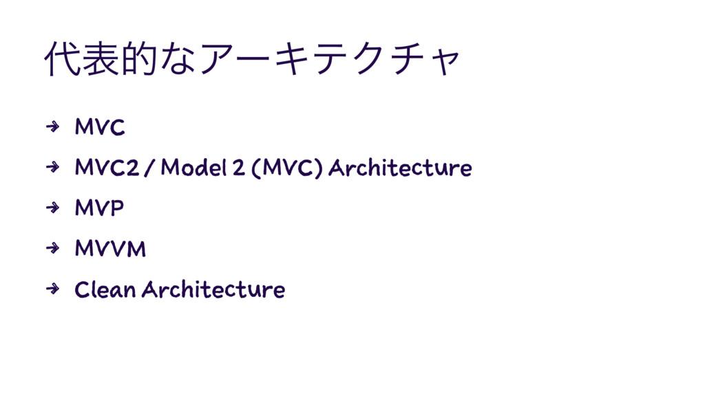 දతͳΞʔΩςΫνϟ 4 MVC 4 MVC2 / Model 2 (MVC) Archit...