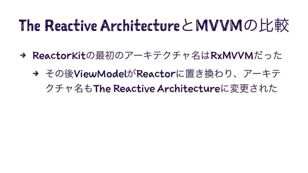 The Reactive ArchitectureͱMVVMͷൺֱ 4 ReactorKitͷ...