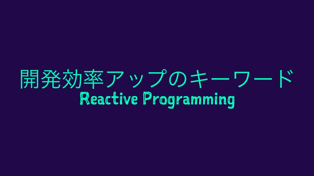 ։ൃޮΞοϓͷΩʔϫʔυ Reactive Programming