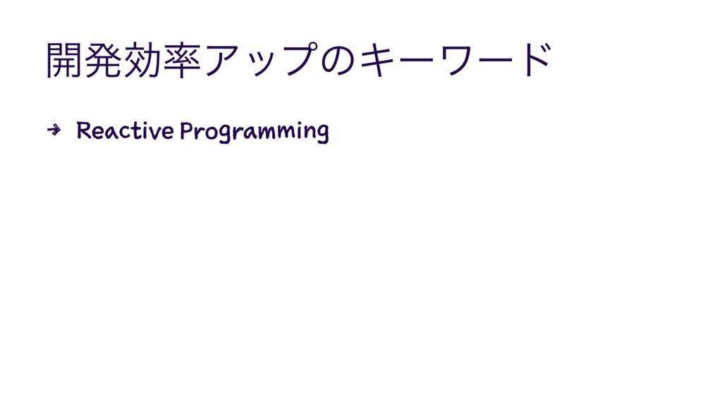։ൃޮΞοϓͷΩʔϫʔυ 4 Reactive Programming