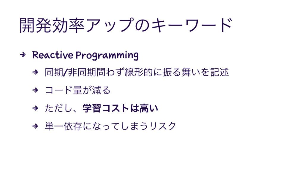 ։ൃޮΞοϓͷΩʔϫʔυ 4 Reactive Programming 4 ಉظ/ඇಉظΘ...
