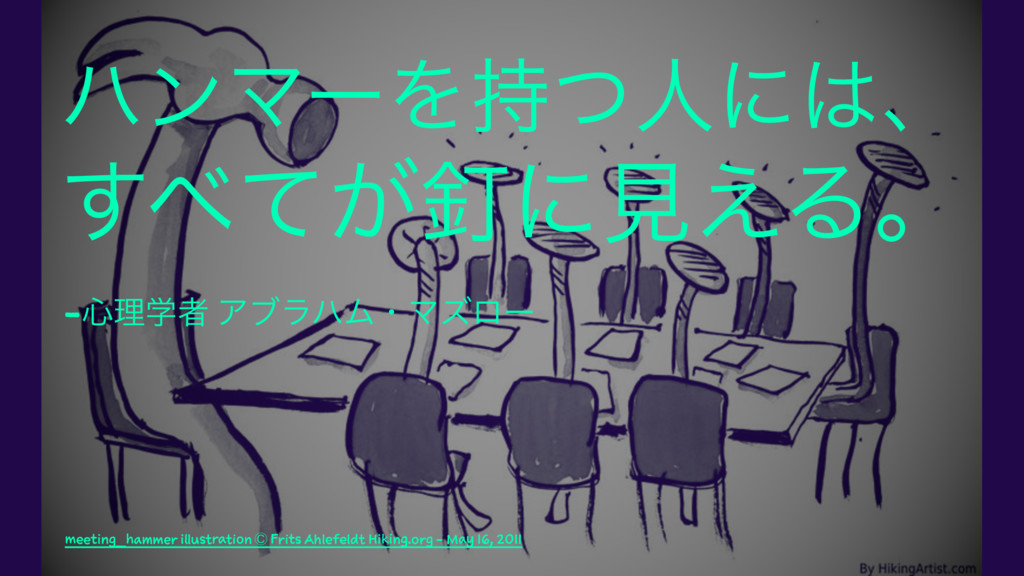 ϋϯϚʔΛͭਓʹɺ ͕ͯ͢ఝʹݟ͑Δɻ -৺ཧֶऀ ΞϒϥϋϜɾϚζϩʔ meeting...