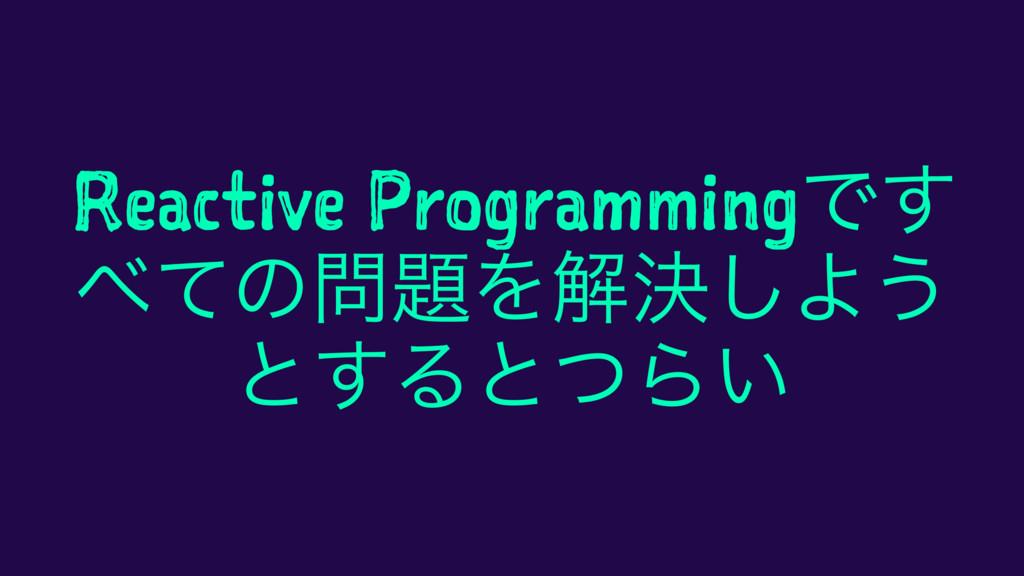 Reactive ProgrammingͰ͢ ͯͷΛղܾ͠Α͏ ͱ͢ΔͱͭΒ͍