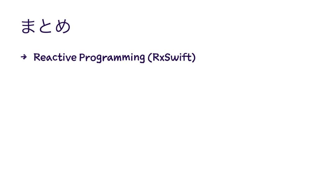 ·ͱΊ 4 Reactive Programming (RxSwift)