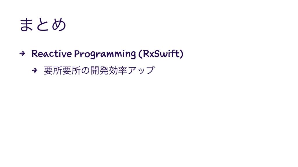 ·ͱΊ 4 Reactive Programming (RxSwift) 4 ཁॴཁॴͷ։ൃޮ...