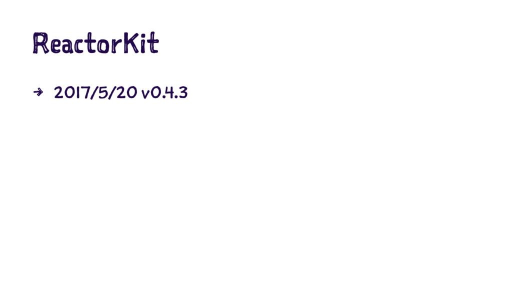ReactorKit 4 2017/5/20 v0.4.3