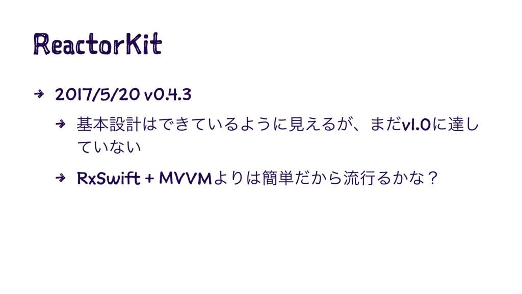 ReactorKit 4 2017/5/20 v0.4.3 4 جຊઃܭͰ͖͍ͯΔΑ͏ʹݟ͑...