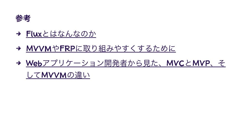 ߟ 4 FluxͱͳΜͳͷ͔ 4 MVVMFRPʹऔΓΈ͘͢͢ΔͨΊʹ 4 WebΞ...
