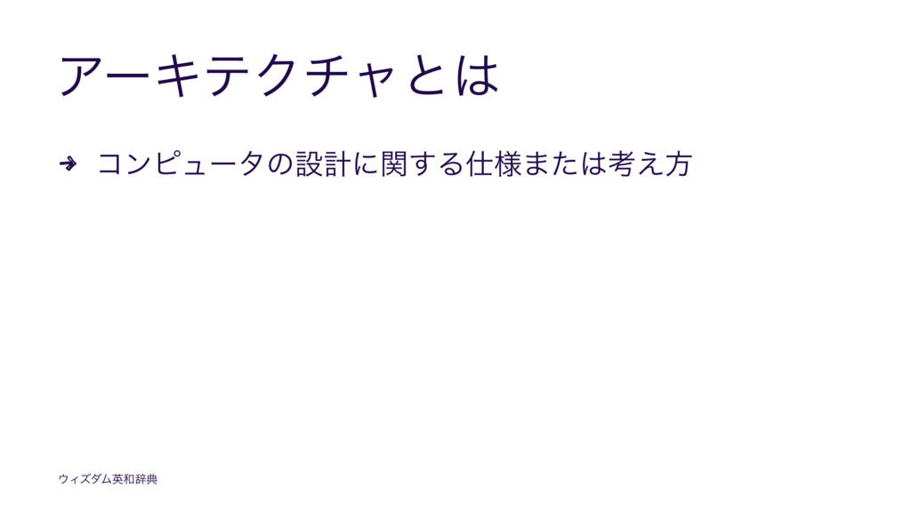 ΞʔΩςΫνϟͱ 4 ίϯϐϡʔλͷઃܭʹؔ͢Δ༷·ͨߟ͑ํ ΟζμϜӳࣙయ