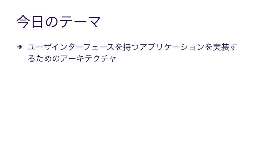 ࠓͷςʔϚ 4 ϢʔβΠϯλʔϑΣʔεΛͭΞϓϦέʔγϣϯΛ࣮͢ ΔͨΊͷΞʔΩςΫνϟ