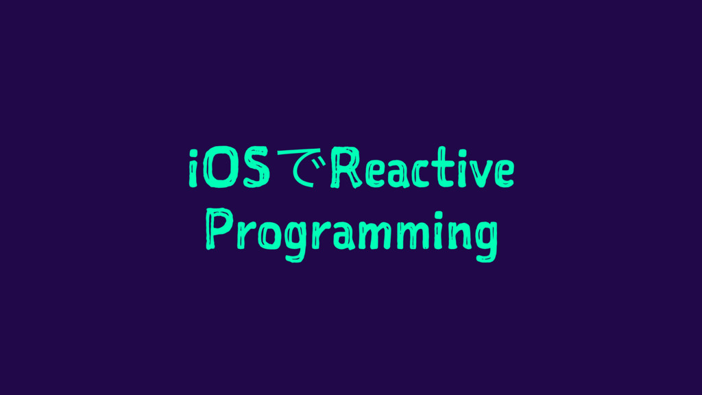 iOSͰReactive Programming
