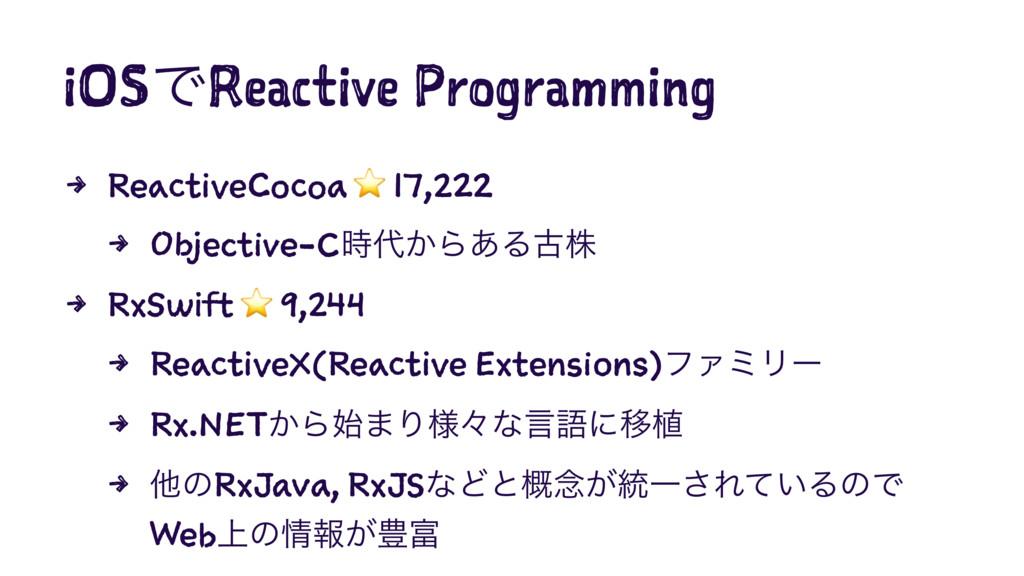 iOSͰReactive Programming 4 ReactiveCocoa ⭐ 17,2...